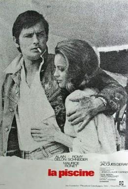 Постер фильма Бассейн (1969)