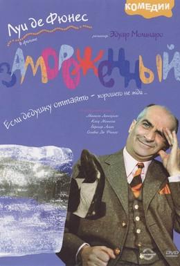 Постер фильма Замороженный (1969)