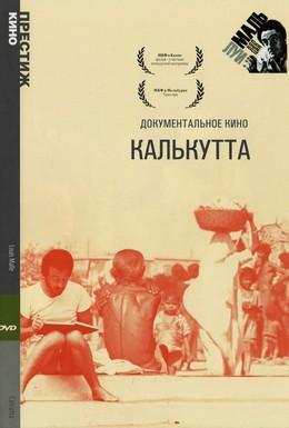 Постер фильма Калькутта (1969)