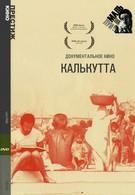 Калькутта (1969)