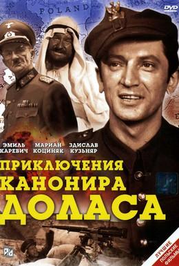 Постер фильма Приключения канонира Доласа (1970)