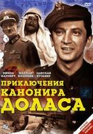 Приключения канонира Доласа (1970)