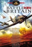 Битва за Англию (1969)