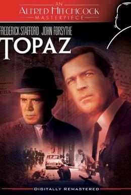 Постер фильма Топаз (1969)