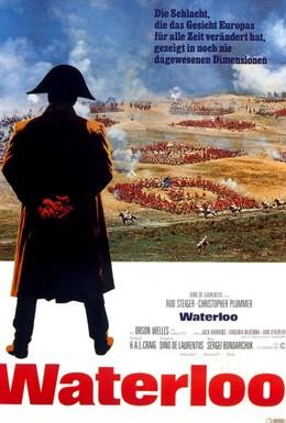 Постер фильма Ватерлоо (1970)
