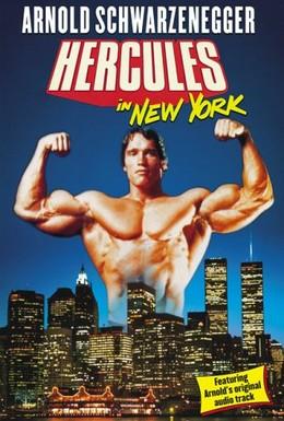Постер фильма Геркулес в Нью-Йорке (1970)