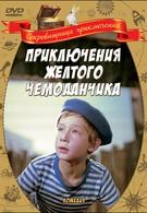 Приключения желтого чемоданчика (1970)