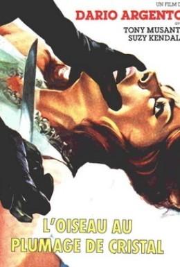 Постер фильма Птица с хрустальным оперением (1970)