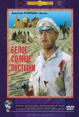 Постер фильма Белое солнце пустыни (1969)