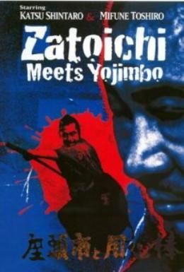 Постер фильма Битва самураев (1970)