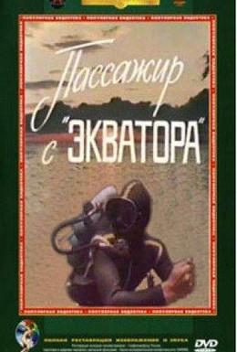 Постер фильма Пассажир с Экватора (1970)