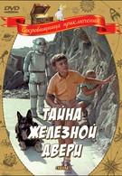 Тайна железной двери (1970)