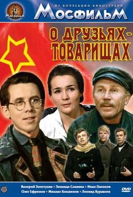 Постер фильма О друзьях-товарищах (1970)