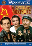 О друзьях-товарищах (1970)