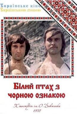 Постер фильма Белая птица с черной отметиной (1971)