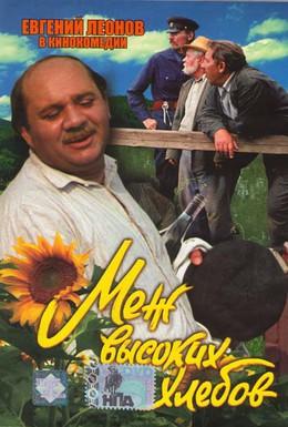 Постер фильма Меж высоких хлебов (1970)