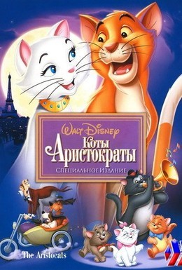 Постер фильма Коты-аристократы (1970)