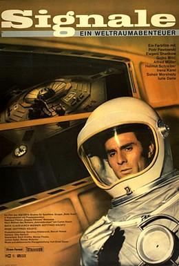Постер фильма Приключения в космосе (1970)