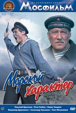 Постер фильма Морской характер (1970)