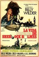 Частная жизнь Шерлока Холмса (1970)