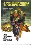 Смерть травы (1970)