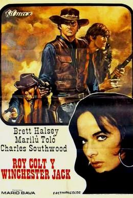 Постер фильма Рой Кольт и Винчестер Джек (1970)