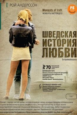 Постер фильма Шведская История Любви (1970)