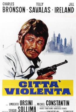 Постер фильма Город насилия (1970)