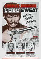 Холодный пот (1970)