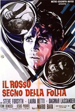 Постер фильма Топор для новобрачной (1970)