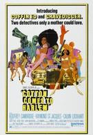 Хлопок прибывает в Гарлем (1970)