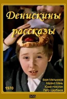 Постер фильма Денискины рассказы (1970)