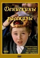 Денискины рассказы (1970)