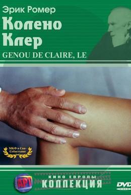 Постер фильма Колено Клер (1970)