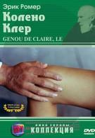Колено Клер (1970)