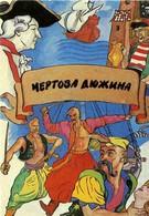 Чертова дюжина (1970)