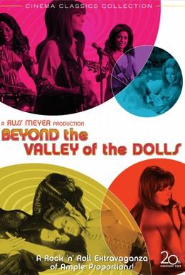 Постер фильма Изнанка долины кукол (1970)
