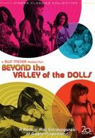 Изнанка долины кукол (1970)