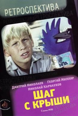 Постер фильма Шаг с крыши (1970)