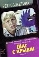 Шаг с крыши (1970)
