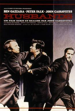 Постер фильма Мужья (1970)