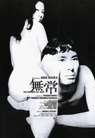 Бренность (1970)
