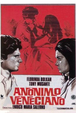 Постер фильма Неизвестный венецианец (1970)