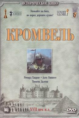 Постер фильма Кромвель (1970)