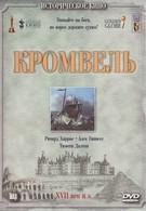 Кромвель (1970)