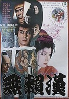 Злодей (1970)