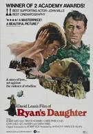 Дочь Райана (1970)