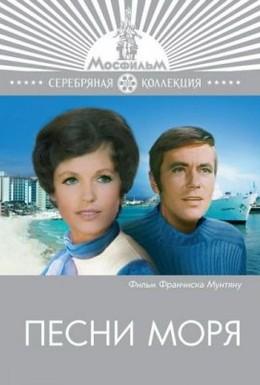 Постер фильма Песни моря (1971)