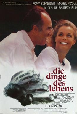Постер фильма Мелочи жизни (1970)