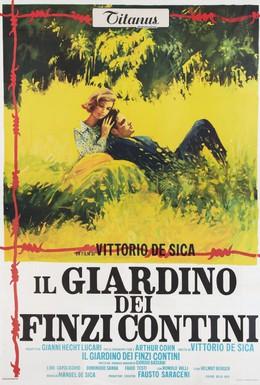 Постер фильма Сад Финци-Контини (1970)
